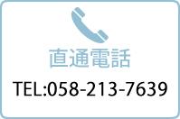 電話番号058-213-7639